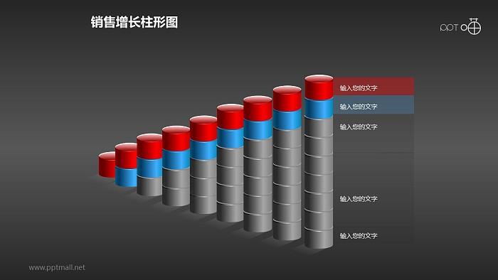 反映销售/经济等数据增长的立体质感柱状图PPT素材(10)_幻灯片预览图2