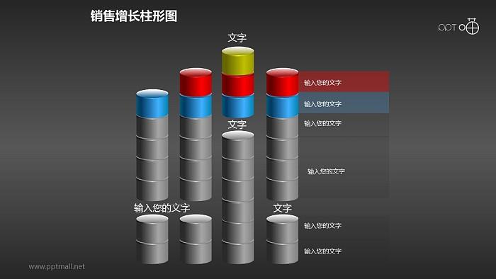 反映销售/经济等数据变化的立体质感柱状图PPT素材(13)_幻灯片预览图2