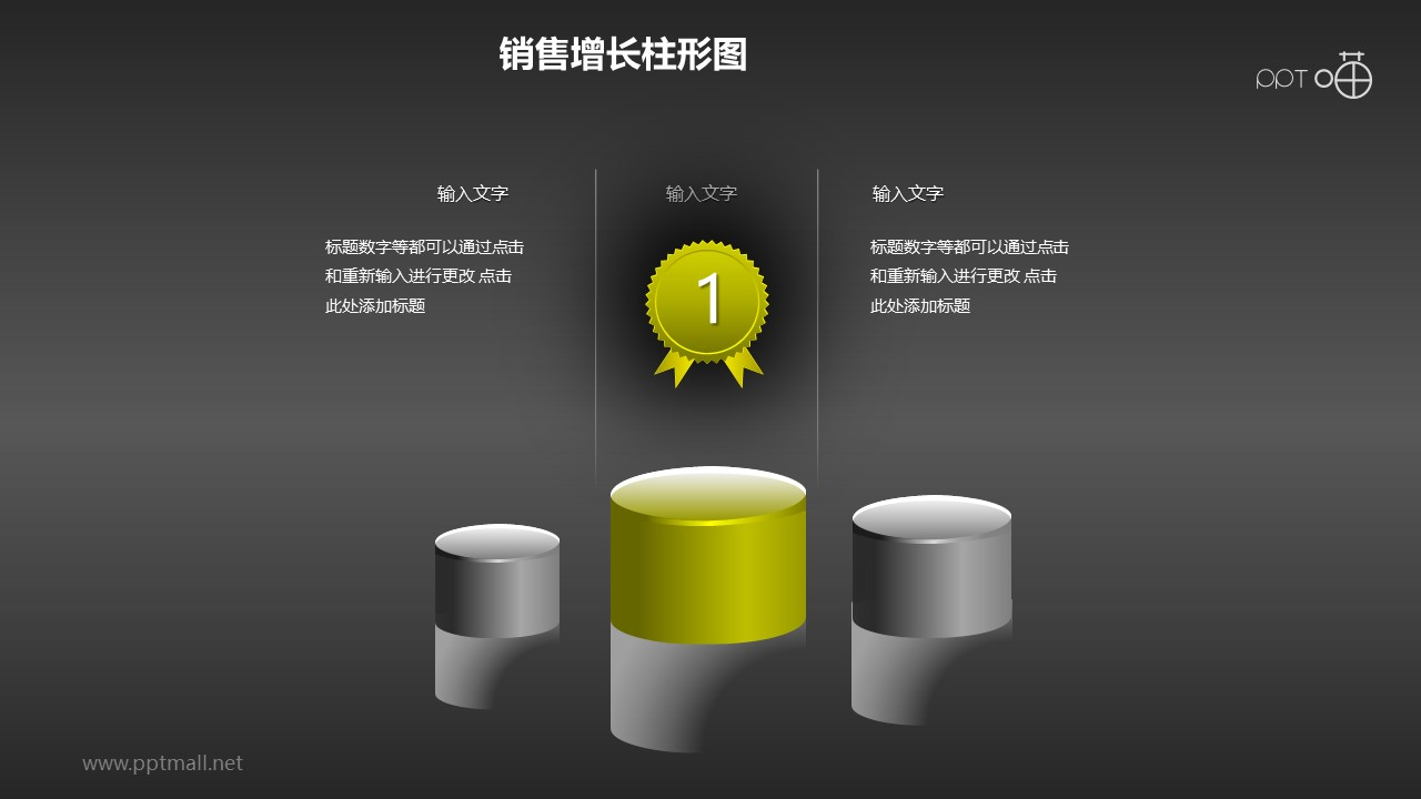 反映销售业绩/营销冠军的立体质感颁奖台PPT素材