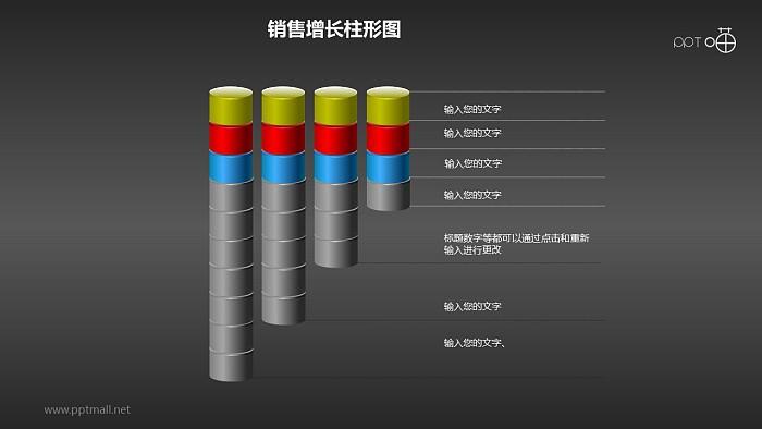 反映销售/经济等数据变化的立体质感柱状图PPT素材(15)_幻灯片预览图2