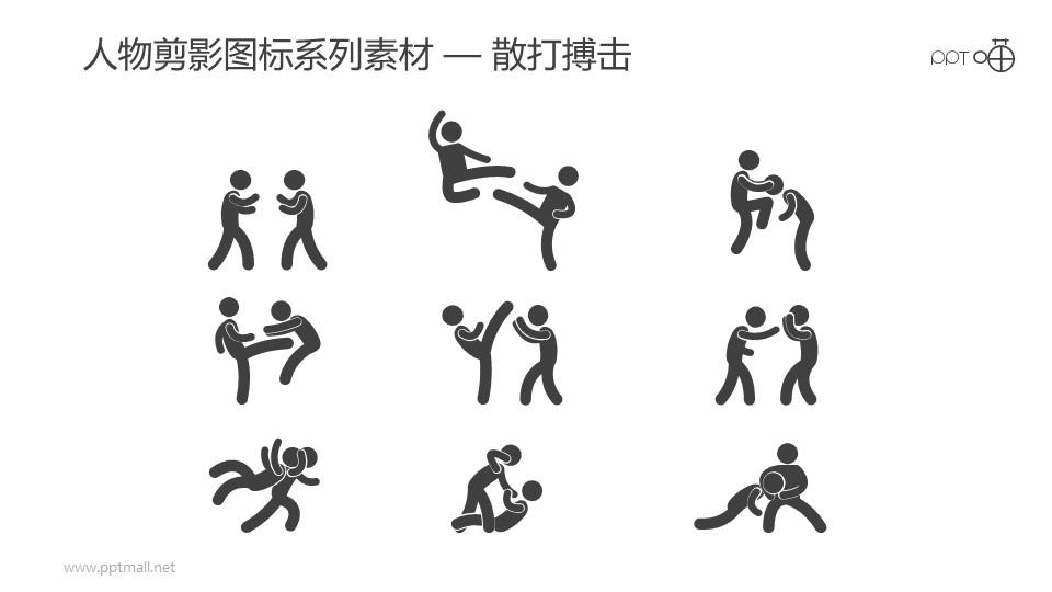 人物剪影图标系列素材-散打搏击
