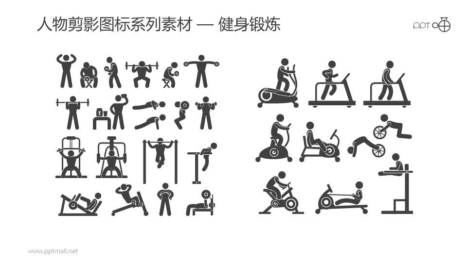人物剪影图标系列素材-健身锻炼