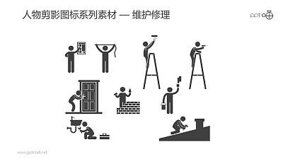 人物剪影图标系列素材-维护修理