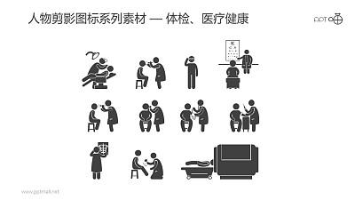 人物剪影图标系列素材-体检、医疗健康