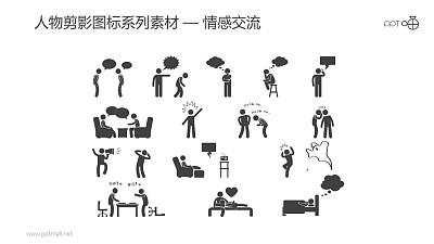 人物剪影图标系列素材-情感交流