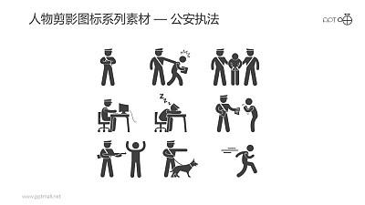 人物剪影图标系列素材-公安执法