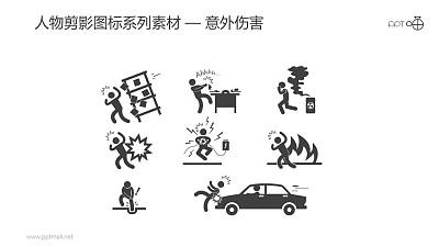 人物剪影图标系列素材-意外伤害
