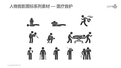 人物剪影图标系列素材-医疗救护