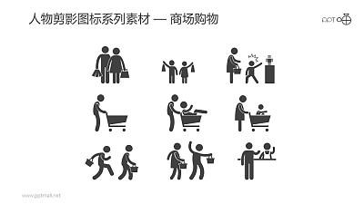 人物剪影图标系列素材-商场购物