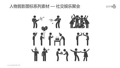 人物剪影图标系列素材-社交娱乐聚会