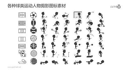常见球类运动人物剪影图标素材