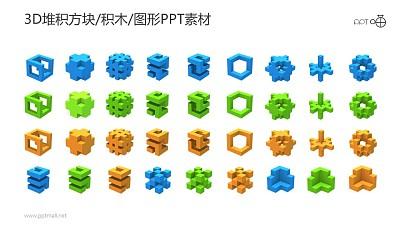 3D堆积方块/积木/图形PPT素材