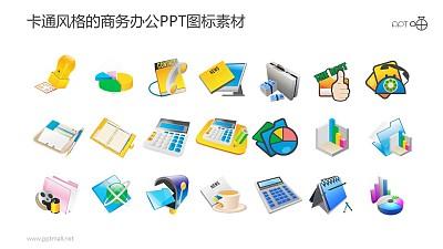 卡通风格的商务办公PPT图标素材
