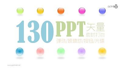 13类共130枚彩色矢量玻璃球/弹珠PPT素材打包下载