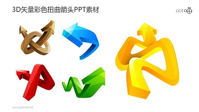 3D矢量彩色扭曲箭头PPT素材