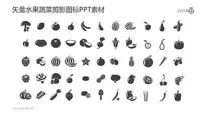 矢量水果蔬菜剪影图标PPT素材