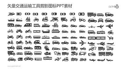 矢量交通运输工具剪影图标PPT素材