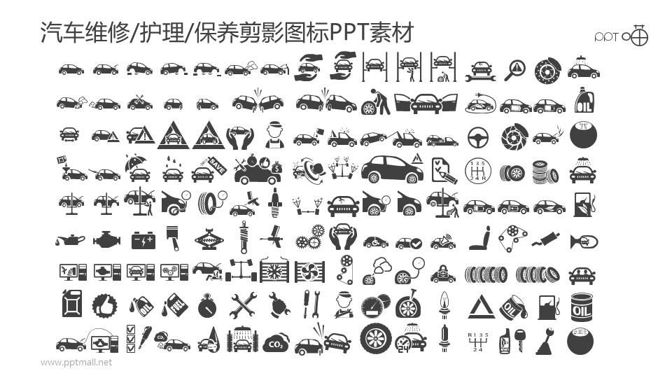 矢量汽车维修/护理/保养剪影图标PPT素材