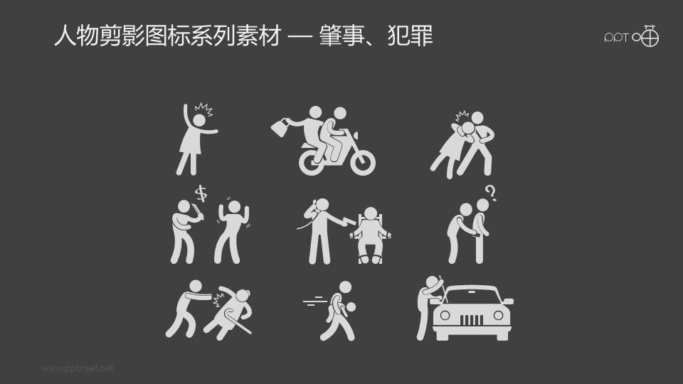 人物剪影图标系列素材-肇事、犯罪