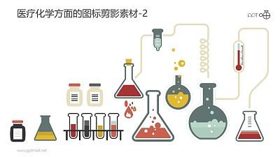 医疗化学方面的图标剪影素材-2