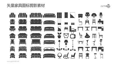 矢量生活用品-家具PPT图标剪影素材