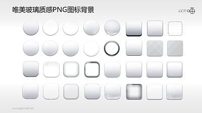唯美的玻璃质感PNG图标背景PPT素材