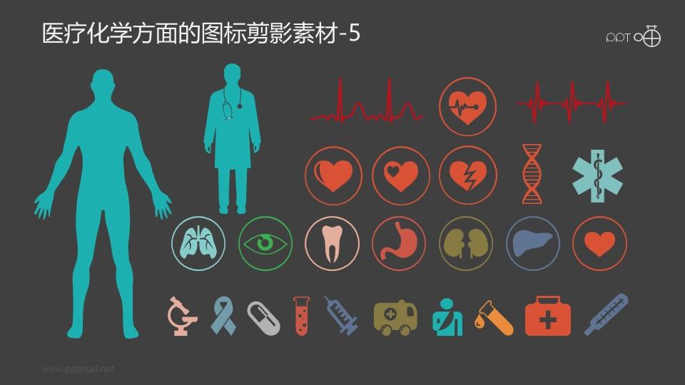 医疗化学方面的图标剪影素材-5
