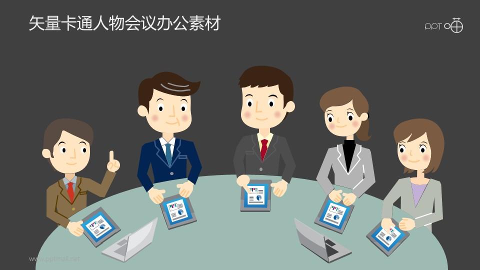 矢量卡通人物圆桌会议PPT素材