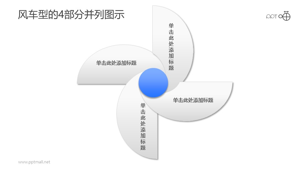 四部分并列关系的风车型示意图素材