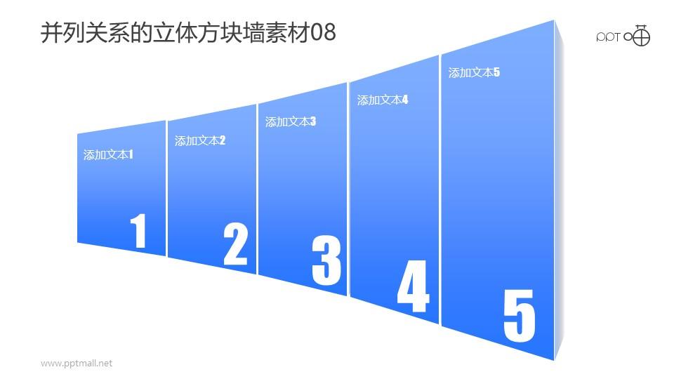 并列关系的立体方块墙PPT素材08