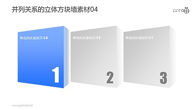 并列关系的立体方块墙PPT素材04
