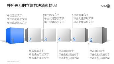 并列关系的立体方块墙PPT素材03