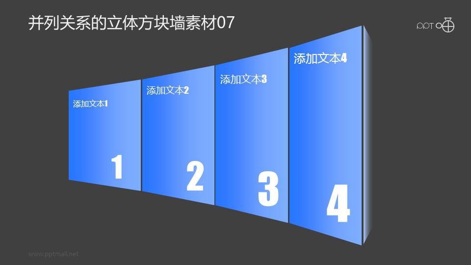 并列关系的立体方块墙PPT素材07