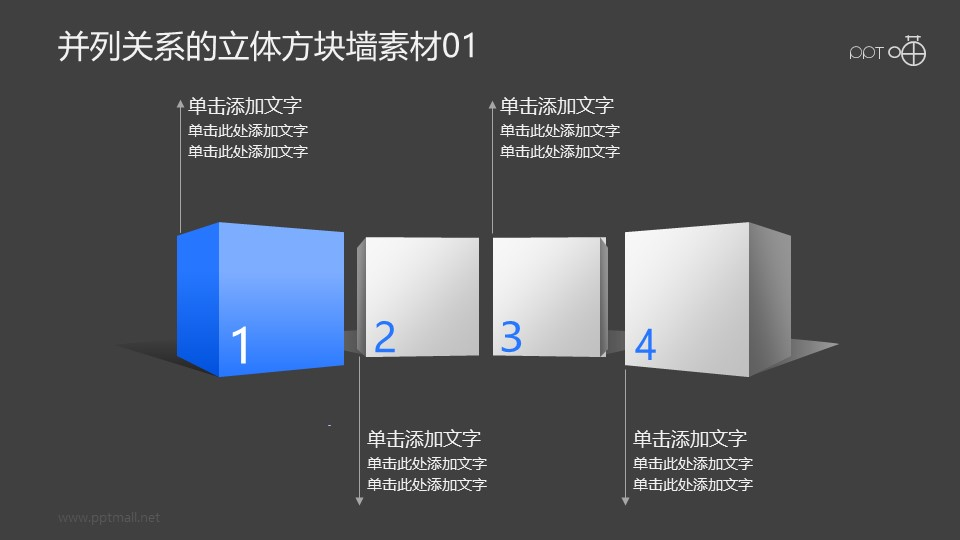并列关系的立体方块墙PPT素材01