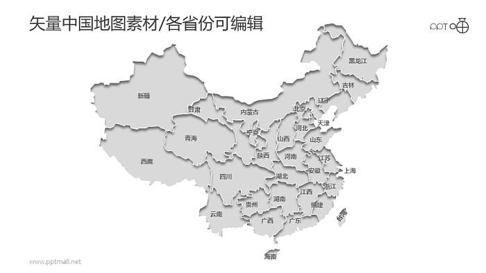 中国地图PPT模板下载