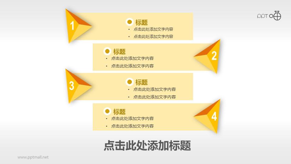 四个纵向排列的黄色矩形PPT模板素材