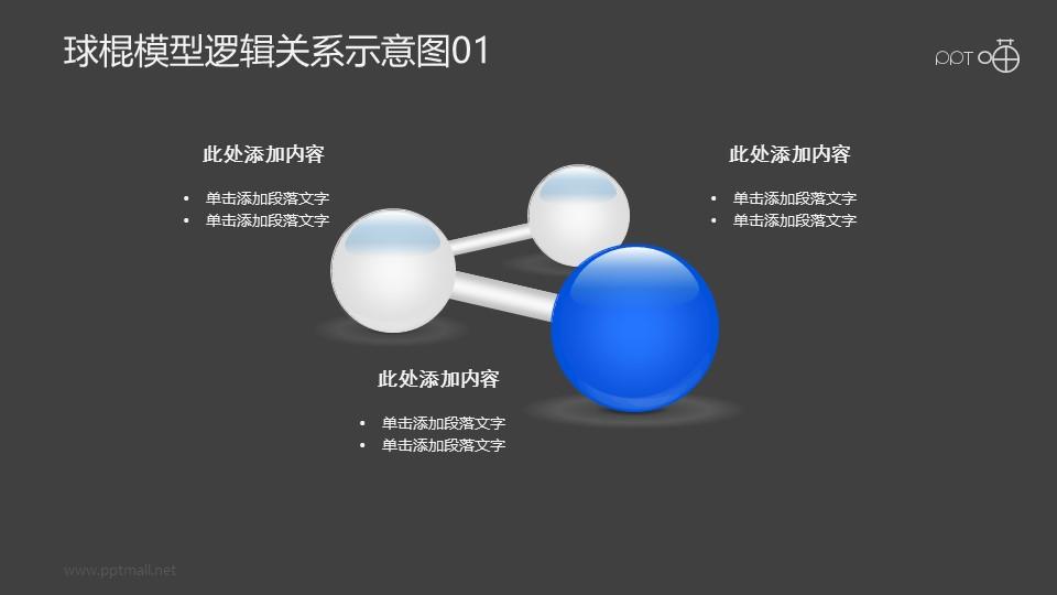 球棍模型逻辑关系示意图素材01