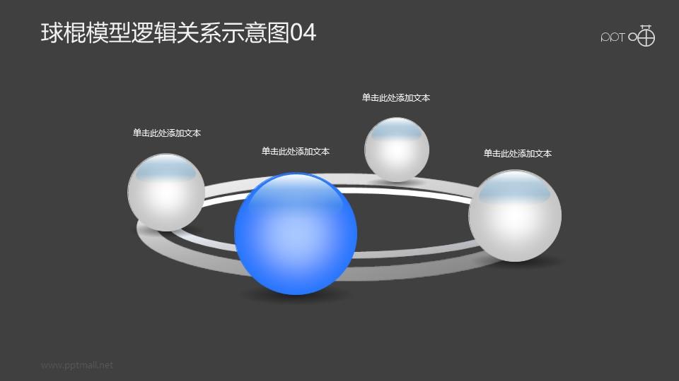 球棍模型逻辑关系示意图素材04