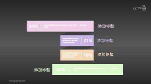 一条分成四部分的彩带的PPT图表模板