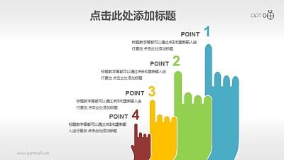 四个彩色手指形状的PPT模板素材