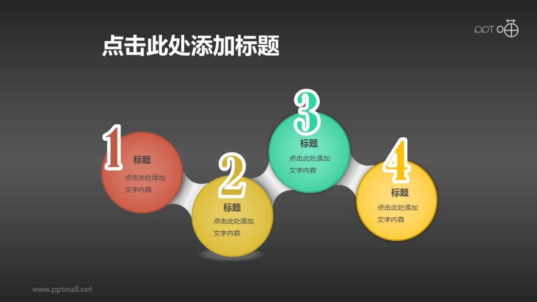 四个彩色相串联的圆形PPT模板素材