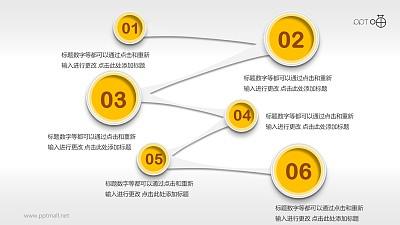 六个相连的圆形PPT模板素材