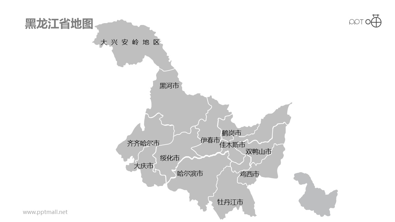 黑龙江省地图细分到市-可编辑的PPT素材模板