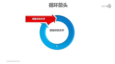 循环箭头之蓝色圆环箭头循环关系PPT模板素材