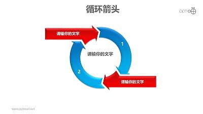 循环箭头之上下两箭循环递进关系PPT模板素材