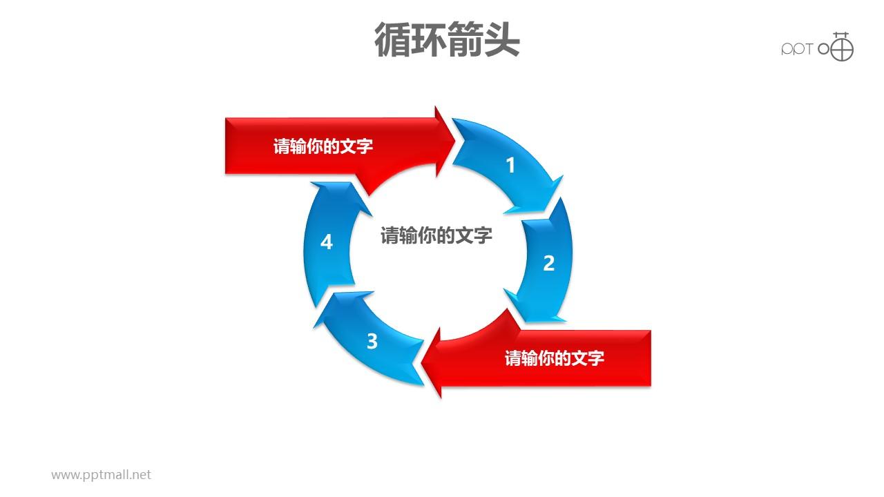 循环箭头之上下两箭6部分循环递进关系PPT模板素材