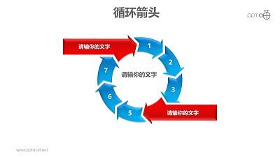 循环箭头之8部分上下两箭蓝色圆环递进关系PPT模板素材