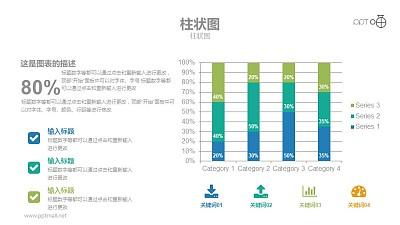 4项数据的柱状图PPT图表模板