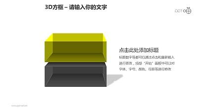 3D方框之2层悬浮式方框科幻风格PPT素材下载