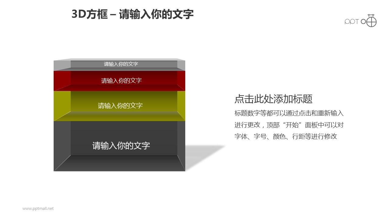 3D方框之4层抽屉式方框科幻风格PPT素材下载